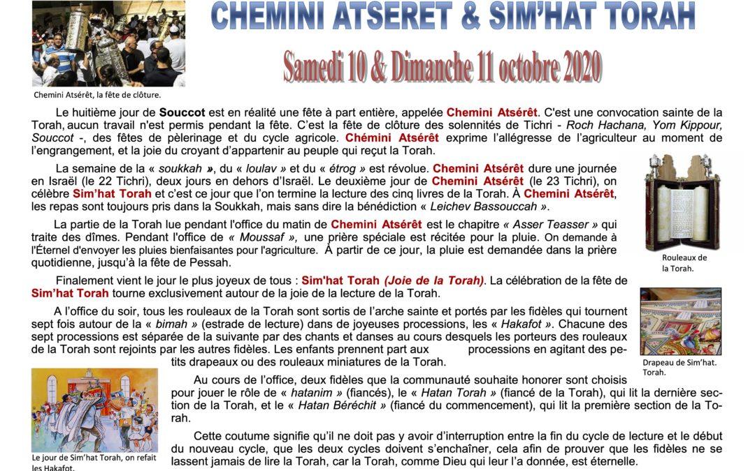 Au fil du temps liturgique … Chemini Atseret & Sim'Hat Torah du les 10 et 11 octobre !